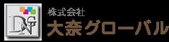 株式会社大奈グローバル | 大阪の不動産・外構工事・解体工事・測量業務